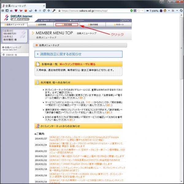 20140129-spf_6