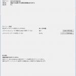 不適切なユーザサポートの例:オクレンジャーとdocomo