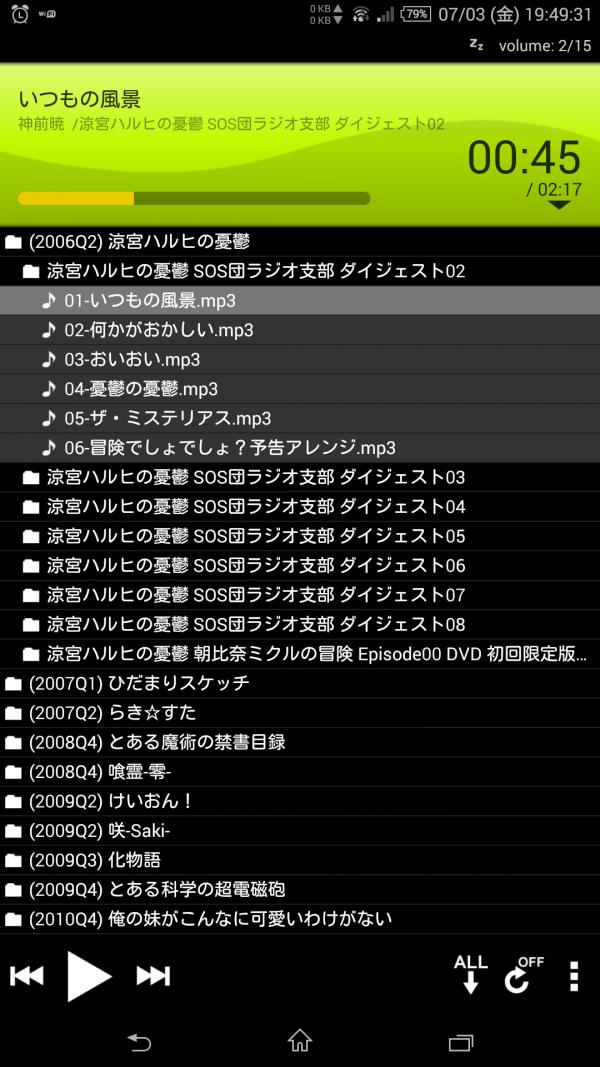 Screenshot_2015-07-03-19-49-33