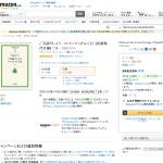 【備忘】:amazonのURLのためのISBN変換と、amazon Kindle・Reader Storeの電子書籍での専門書の蔵書