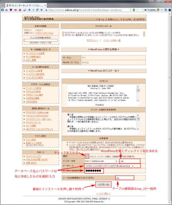 20131202-wp_install_1
