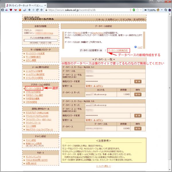 20131202-wp_install_2