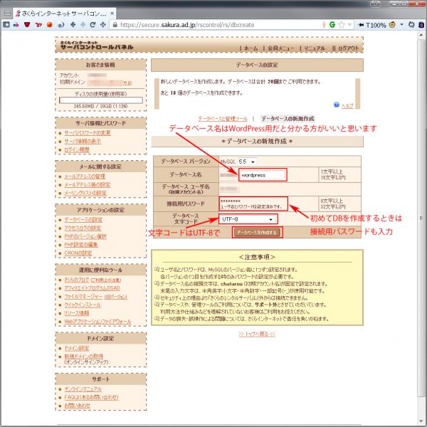 20131202-wp_install_3