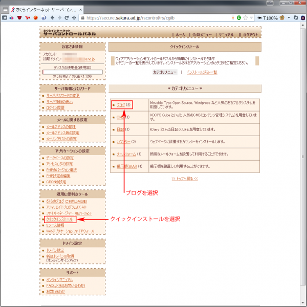 20131202-wp_install_4