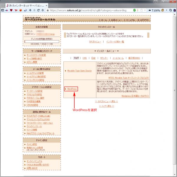 20131202-wp_install_5