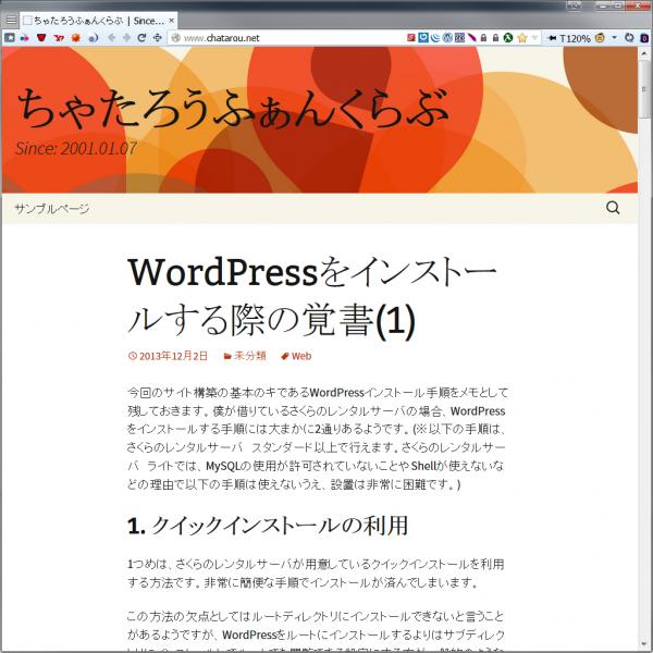 20131202-wp_install_7
