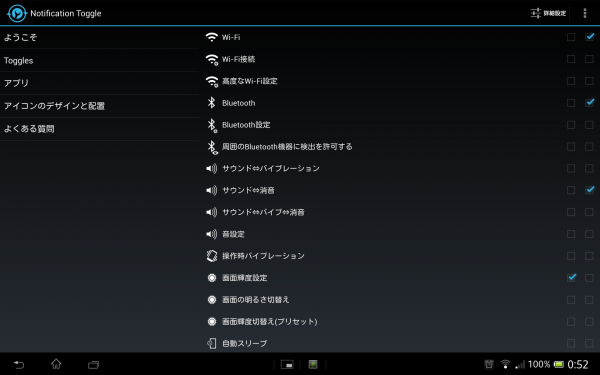 20140107-xperia_Notification-Toggle