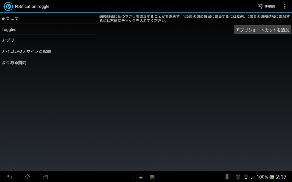 20140120-xperia_Notification-Toggle_2