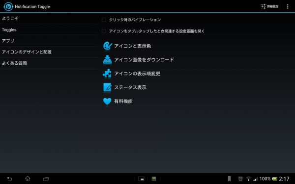 20140120-xperia_Notification-Toggle_3