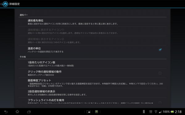 20140120-xperia_Notification-Toggle_4