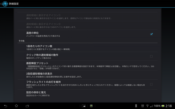 20140120-xperia_Notification-Toggle_5