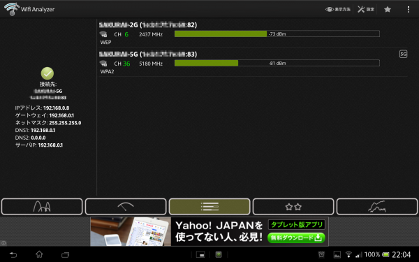 20140203-Wifi_Analyzer_2