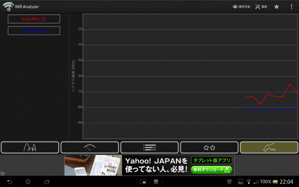 20140203-Wifi_Analyzer_3