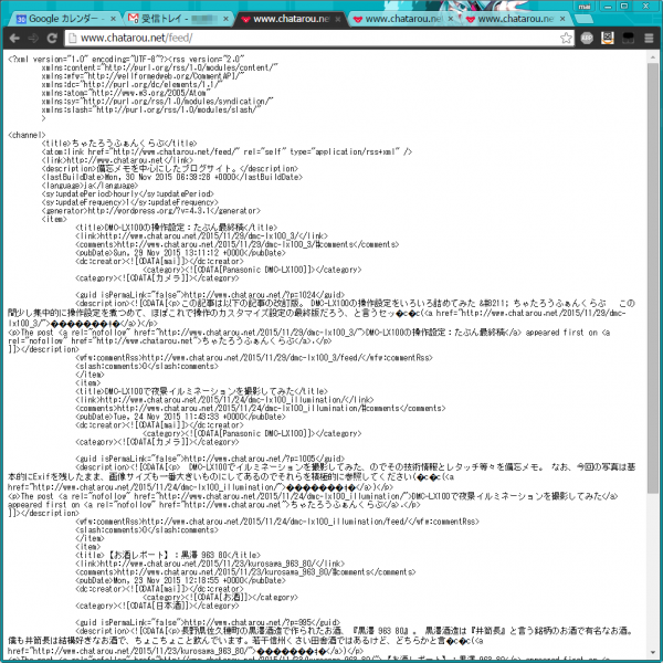 20151130_chrome_screenshot
