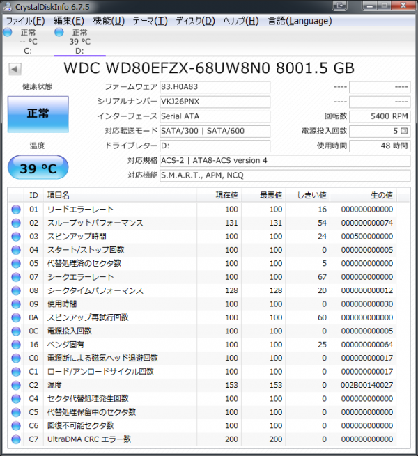 WD80EFZX-LOG_CrystalDiskInfo