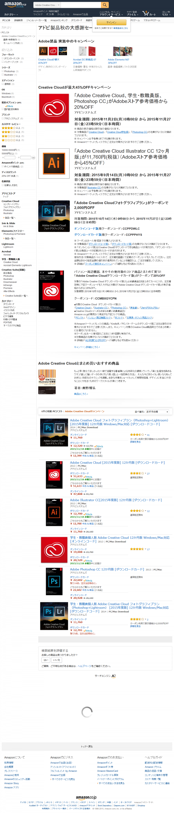 Amazon.co.jp- Adobe Creative Cloudキャンペーン- PCソフト