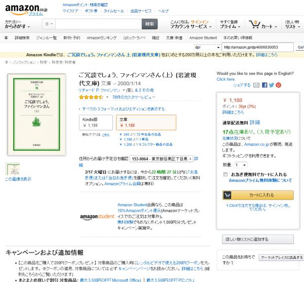 feynman_Amazon_co_jp